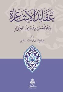 172 عقائد الأشاعرة