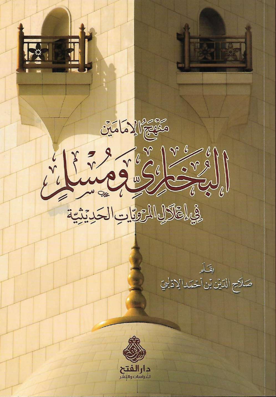 منهج الإمامين البخاري ومسلم في إعلال المرويات الحديثية